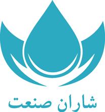 لوگوی شرکت شاران صنعت